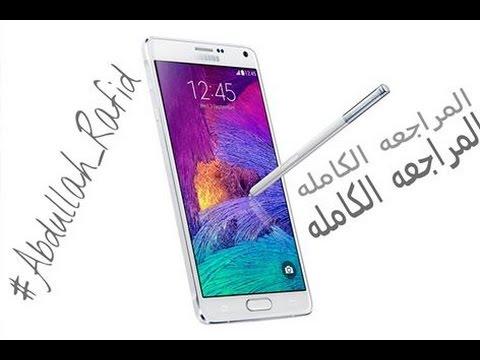 المراجعه الكامله للنوت 4 | Galaxy Note 4