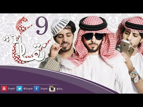 """""""المظاهر"""" #عنقاش 9 @3nqash"""