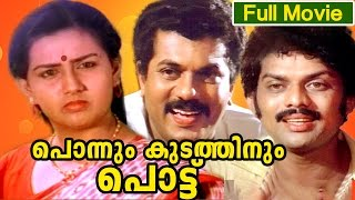 getlinkyoutube.com-Malayalam Full Movie | Ponnum Kudathinum Pottu | Comedy Movie | Ft. Mukesh, Jagathi Sreekumar