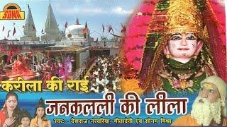 Karila Ki Rai Janaklali Ki Lila | सुपरहिट करीला की राई | Deshraj Narvariya, Geeta Devi #SonaCassette