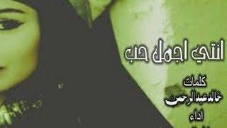 getlinkyoutube.com-شيلة انتي اجمل حب خالد عبدالرحمن 2015