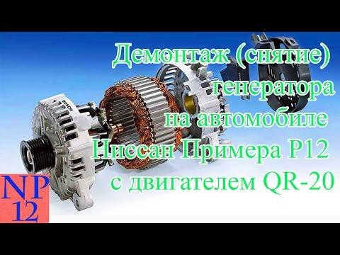 Демонтаж (снятие) генератора на автомобиле Ниссан Примера Р12 с двигателем QR 20