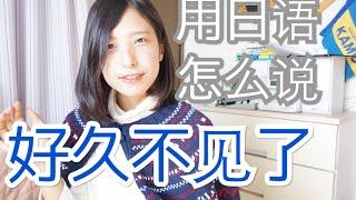getlinkyoutube.com-【第10课】好久不见用日语怎么说【从零开始学日语】