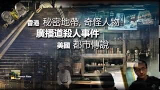 getlinkyoutube.com-雲海編 ~ 雲海談述香港秘密地帶,奇怪人物,廣播道殺人事件,及美國都市傳說