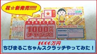 getlinkyoutube.com-新発売!!さっそくちびまるこちゃんスクラッチやってみた!!当たり映像☆