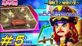 getlinkyoutube.com-#5【あつまれ逃走者たち!】3DS超逃走中実況プレイPART5 地中海に挑む!