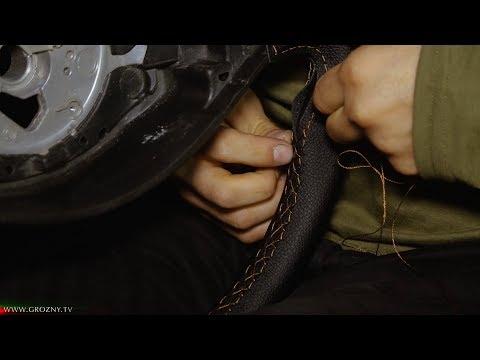 Как делается перетяжка руля в кожу