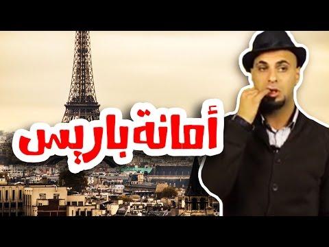 #N2OComedy: أمانة باريس - #الموسم_الجديد - أميس الغول