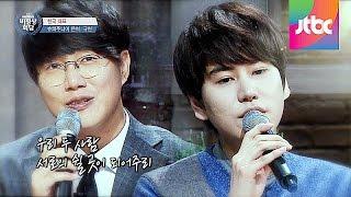 getlinkyoutube.com-성시경 & 규현 (SuperJunior KyuHyun) 의 달콤한 듀엣, '두 사람' ♪ 비정상회담 20회