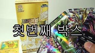 포켓몬 카드 XY BREAK CP4 프리미엄 챔피언팩 첫번째 박스 개봉!! 대박 EX카드 5장 홀로카드! [훈토이TV]