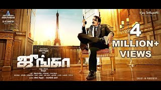Junga - Official Title Teaser | Vijay Sethupathi | Director Gokul | A&P Groups