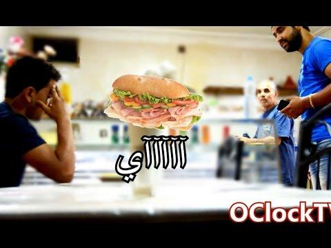 Fake Poisoning Prank ! التسمم: خويا كاتجريلي على الكليان |OClockTV