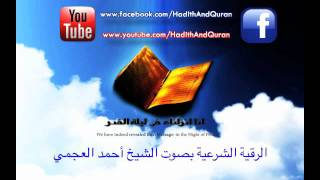 getlinkyoutube.com-الرقية الشرعية الكاملة والايات بصوت الشيخ أحمد العجمي