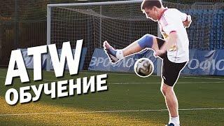 getlinkyoutube.com-Обучение ATW - базовый футбольный трюк | ATW tutorial