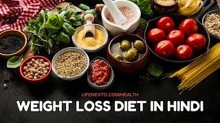getlinkyoutube.com-Weight Loss Diet in Hindi - केवल 7 दिनों में  6 से 8 किलो तक वजन काम करे