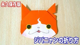getlinkyoutube.com-折り紙 ジバニャン(妖怪ウォッチ)の折り方