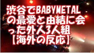 getlinkyoutube.com-渋谷でBABYMETALの最愛と由結に会った外人3人組【海外の反応】