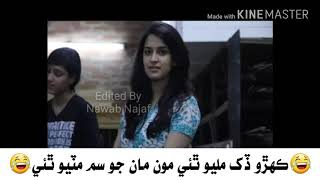 Kehro dukh milyo thi ; Sindhi Whatsapp status song; 30 second song