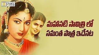 Samantha's Role in Mahanti Savitri Biopic Revealed - Filmyfocus.com