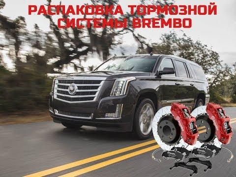 Тормозной системы на Cadillac 12+