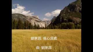 getlinkyoutube.com-劉家昌 - 我心深處