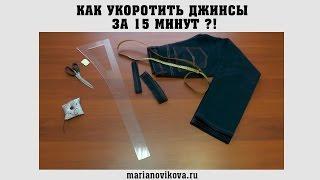 getlinkyoutube.com-Как укоротить джинсы за 15 минут?!