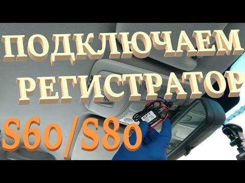 Подключение регистратора к плафону освещения на Вольво S60. How to connect Car DVR.