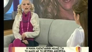 getlinkyoutube.com-Μίλα - 26.9.2012 - Τατιάνα Στεφανίδου - Νανά Καραγιάννη