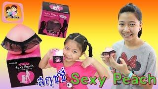 getlinkyoutube.com-สกุชชี่ Sexy Peach พี่ฟิล์ม น้องฟิวส์ Happy Channel
