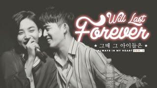 getlinkyoutube.com-● SEVENTEEN(세븐틴) ● Jeonghan ✖ S.Coups(정쿱) — WILL LAST FOREVER (Always In My Heart Ver.2) ♡