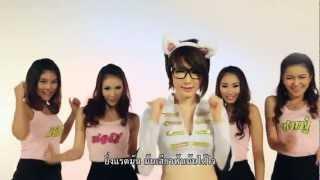 getlinkyoutube.com-ชอบแรด : ต้อย หมวกแดง อาร์ สยาม [Official MV]