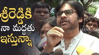 I Support Sri Reddy Says Pawan Kalyan | Pawan kalyan First Time Reacts On Sri Reddy Issue