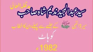 getlinkyoutube.com-Syed Abdul Majeed Nadeem in Kohat on 1982   ( Seerat Un Nabi S.A.W ) Part A.flv