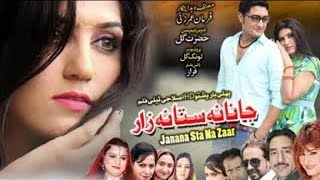 getlinkyoutube.com-Pashto New Action Telefilm 2016 Janana Sta Na Zaar Full Drama