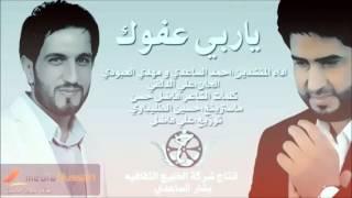 getlinkyoutube.com-احمد الساعدي وعلي الدلفي ياربي عفوك اذنبت