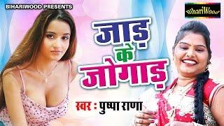 getlinkyoutube.com-भोजपुरी हॉट सांग - पुष्प राणा - जाड़ के जुगाड - Jaada Ke Jugad - Bhojpuri Hot Song 2016