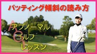ゴルフレッスン アブノーマル(パッティング傾斜の読み方)