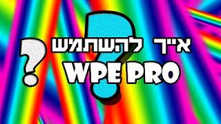 getlinkyoutube.com-WPE PRO מדריך ~ Shmoel Mikmak