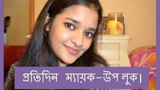getlinkyoutube.com-ডেলী সাজ ট্যূটোরিয়ল। (BENGALI TUTORIAL-Everyday Make up Look )