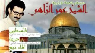 getlinkyoutube.com-موسيقى جزائرية: الشيخ عمر الزاهي: فلسطين