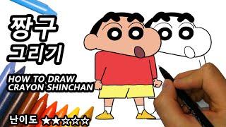 getlinkyoutube.com-(느린속도) 짱구 그리기 / 짱구 그리는 방법 how to draw crayon shin chan slow ver) 캐릭터 그리기 그림강좌 차떵TV