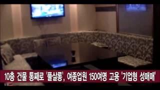 getlinkyoutube.com-강남 한복판 기업형 룸싸롱 단속현장 Gangnam style Room Salon in korea