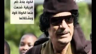 getlinkyoutube.com-القذافي لازم تضحك.flv