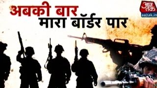 Vishesh: Indian Army's Cross-border Strike