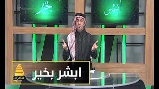 getlinkyoutube.com-برنامج ابشر بخير   تقديم د.عبدالسلام الدليمي 18-1-2017