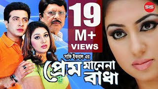 getlinkyoutube.com-PREM MANENA BADHA | ( প্রেম মানেনা বাধা ) | Bangla Movie | Shakib Khan | Apu Bishwas | SIS Media