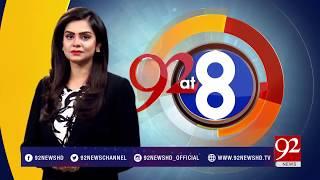 92 at 8 | Nawaz Sharif Revealed who Ousted Him | Saadia Afzaal | 23 May 2018 | 92NewsHD