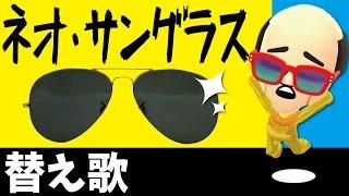 getlinkyoutube.com-🎤🍎【替え歌】ネオ・サングラス(NEO SUNGLASSES)【ペンパイナッポーアッポーペン(PPAP)で世界的に人気なピコ太郎の新曲をヒコカツが熱唱】歌詞付き