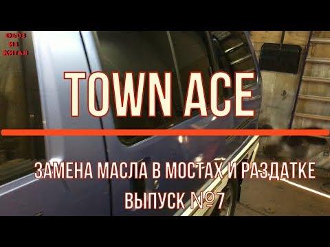 TOWN ACE замена масла в мостах и раздатке, выпуск №7