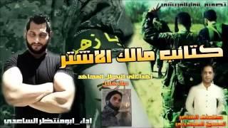 صدريات 2016 اقوى صدريات 2016 كتائب مالك الاشتر بصوت ابو منتظر الساعدي لا تفوتكم